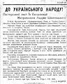 Пастирський лист митрополита Андрея Шептицького, 1 липня 1941 року.jpg