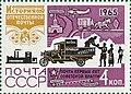 Почтовая марка СССР № 3263. 1965. История отечественной почты.jpg