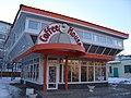 """Северодвинск, кафе """"Coffee House"""" - panoramio.jpg"""