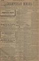 Сибирская жизнь. 1898. №109.pdf