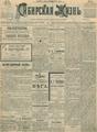 Сибирская жизнь. 1903. №020.pdf