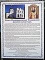 Стенд около церкви 2019-09-01.jpg