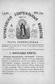 Черниговские епархиальные известия. 1894. №05.pdf