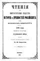 Чтения в Императорском Обществе Истории и Древностей Российских. 1898. Кн. 3.pdf
