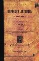 Шишонко В.Н. Пермская летопись с 1263-1881 г. 3-й период, 1645-1676. (1884).pdf