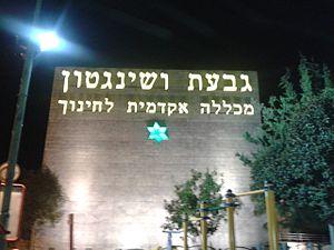 Givat Washington - Image: גבעת וושינגטון חינוך