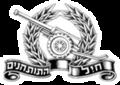 סיכת חיל התותחנים.png