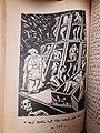 كتاب ألف ليلة وليلة (1955) الجزء الأول 157.jpg