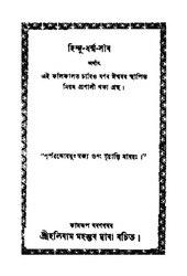 হিন্দু-ধৰ্ম্ম-সাৰ