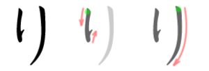 Ri (kana) - Stroke order in writing り