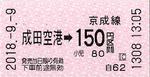 京成線 成田空港駅 150円.png