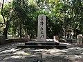 国民政府第六战区受降纪念碑.jpg