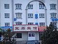 宜居宾馆 08年新盖的 余华峰 - panoramio.jpg