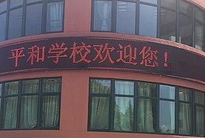Shanghai Pinghe School - Image: 平和学校の外観