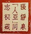 张人亚纪念章 01.jpg