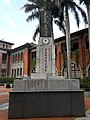 新竹開拓280周年紀念碑 Stele for the 280-year-old Hsinchu.jpeg