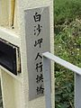 桃園觀音白沙岬燈塔 65 (15165692752).jpg