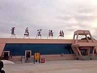 烏蘭浩特機場 - panoramio (2).jpg
