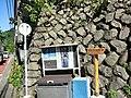 熱海バス停 温泉神社入口 - panoramio.jpg