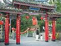 芝山巌古蹟 Tianmu - panoramio.jpg
