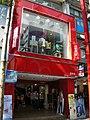西門町走一圈 - panoramio - Tianmu peter (192).jpg