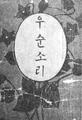 우순소리.png