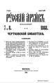 010 tom Russkiy arhiv 1868 vip 7-12.pdf