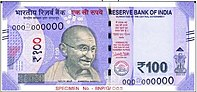 100 rs note obverse.jpg