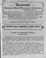 15 - 6Известия Сочинского Свято-Николаевского Православного Братства 1915 № 6.pdf