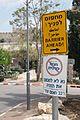 16-03-30-Jerusalem Mishkenot Sha'ananim-RalfR-DSCF7623.jpg