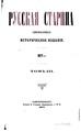 1871, Russkaya starina, Vol 3. №1-6.pdf
