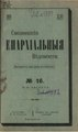 1910. Смоленские епархиальные ведомости. № 16.pdf