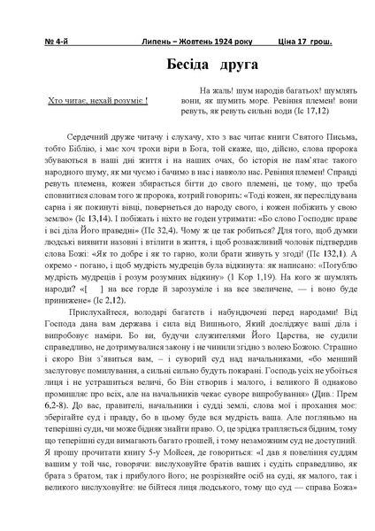 File:1924 4У.pdf