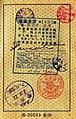 1940 Manchurian visa.jpg
