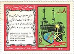 """1987 """"Massacre of Pilgrims to the Sacred House of Allah Rallying to Declare their Dissociation from polytheists"""" stamp of Iran.jpg"""