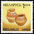 1992. Stamp of Belarus 0019.jpg