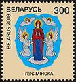 2003. Stamp of Belarus 0495.jpg