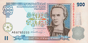 200гривень сколько стоит 5 рублей 1990 года