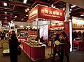 2014TIBE Day6 Hall1 Taiwan Panorama 20140210.jpg