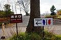 20181105 Fukidashi 4648 (48428832016).jpg