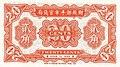 20 Cents - Market Stabilization Currency Bureau, Peking Branch (01.06.1923) 02.jpg