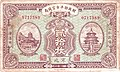 20 Copper Coins - Market Stabilization Currency Bureau, Ching Chao Branch (1922) 01.jpg
