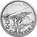2 р 2000 Смоленск.jpg