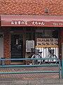 3 Chome Ōtemon, Chūō-ku, Fukuoka-shi, Fukuoka-ken 810-0074, Japan - panoramio.jpg