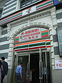 7-11 Qianmen shop.jpg