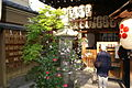 A192 Japan Old Kyoto Nishiki Tenmangu Shinto Temple (4763805497).jpg