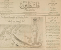 A 1936 caricature published in the Falastin newspaper on Zionism and Palestine.png