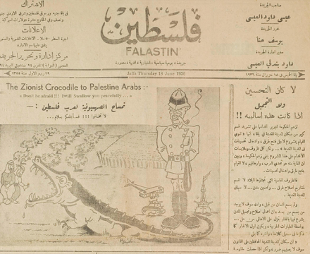 "The Palestinian Arab Christian-owned Falastin newspaper featuring a caricature on its 18 June 1936 edition showing Zionism as a crocodile under the protection of a British officer telling Palestinian Arabs: ""don't be afraid!!! I will swallow you peacefully..."". A 1936 caricature published in the Falastin newspaper on Zionism and Palestine.png"