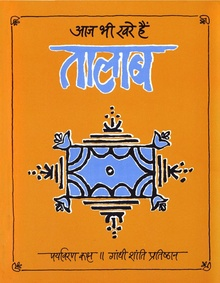 Aaj Bhi Khare Hain Talaab (Hindi).pdf