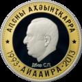 Abkhazia 10 apsar Ag 2013 Dbar (v2) b.png